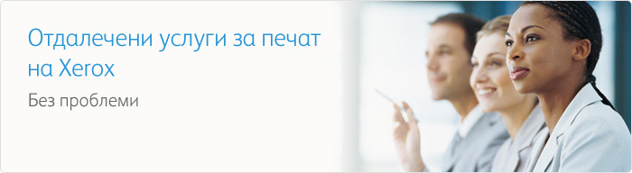 Smart eSolutions и Centreware Web: Управление на акаунт на Xerox